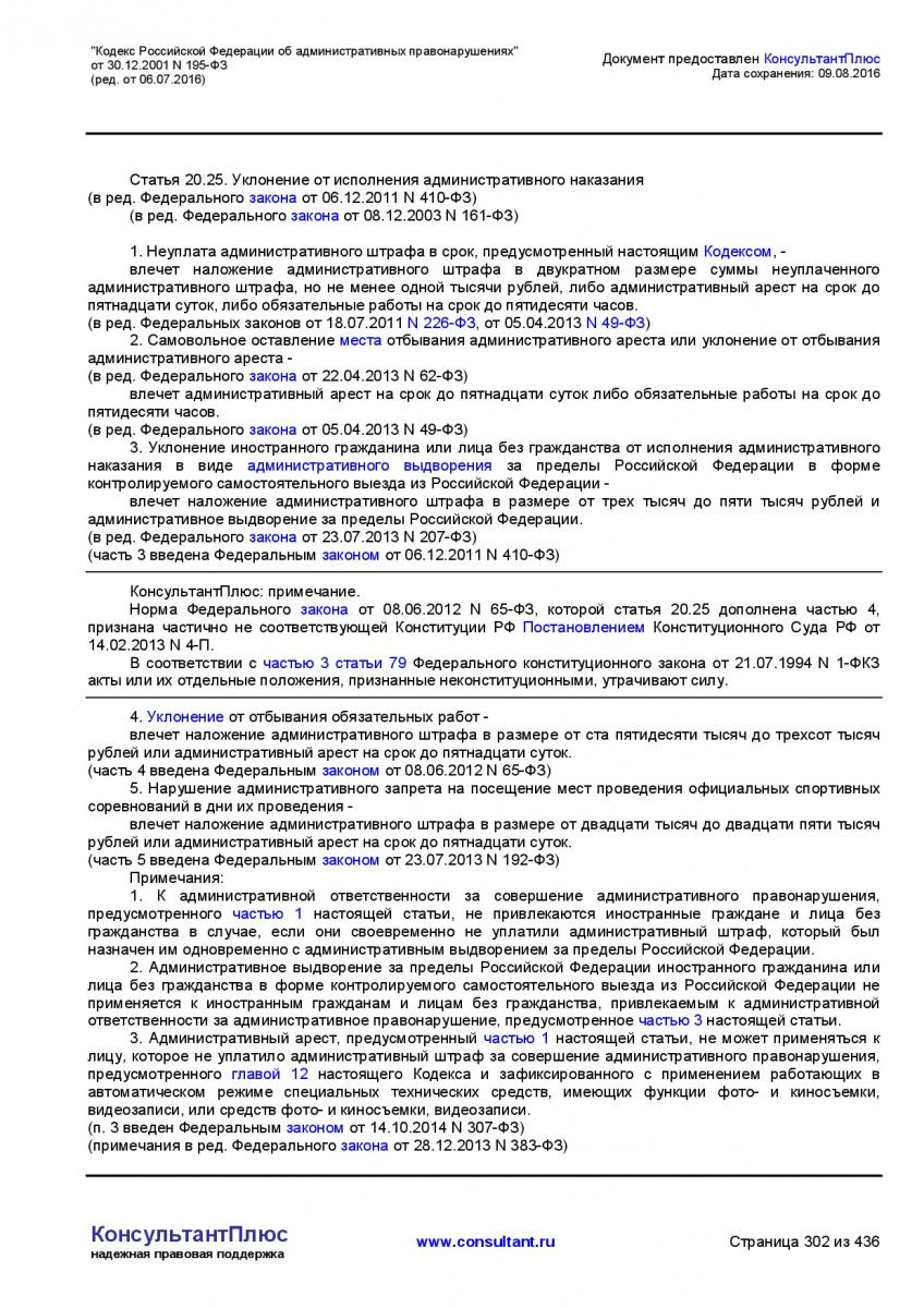 Kodeks-Rossijskoj-Federacii-ob-administrativnyh-pravonarushe-302