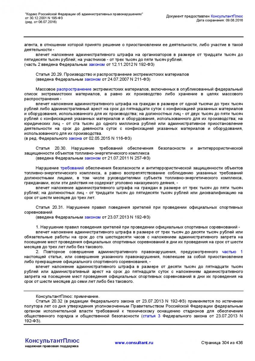 Kodeks-Rossijskoj-Federacii-ob-administrativnyh-pravonarushe-304