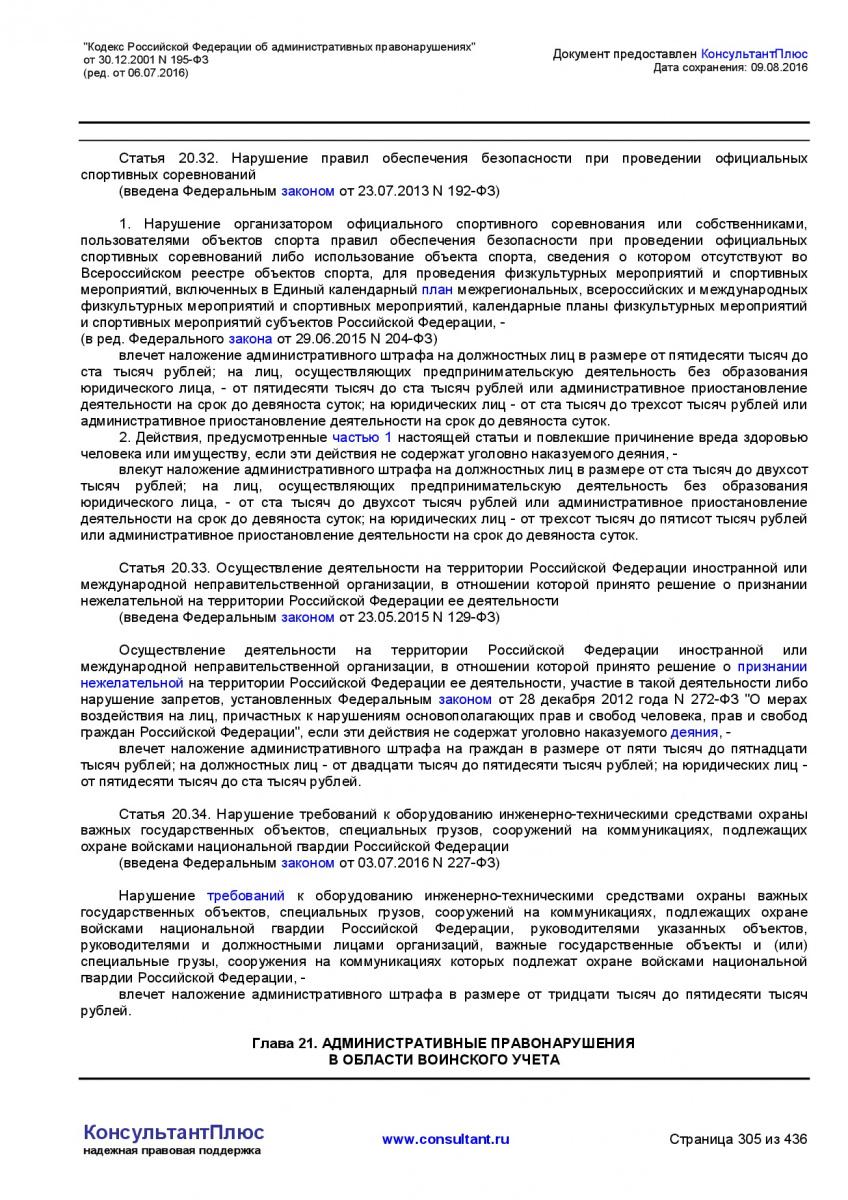 Kodeks-Rossijskoj-Federacii-ob-administrativnyh-pravonarushe-305