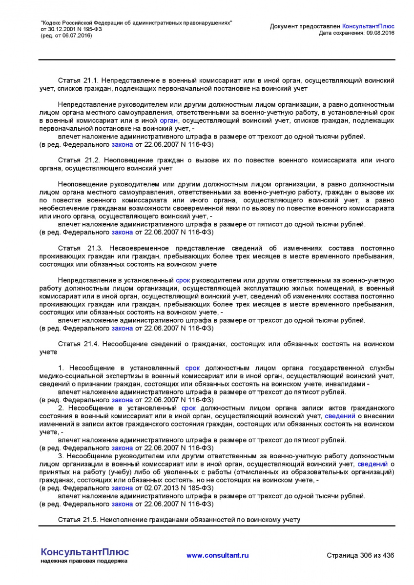 Kodeks-Rossijskoj-Federacii-ob-administrativnyh-pravonarushe-306