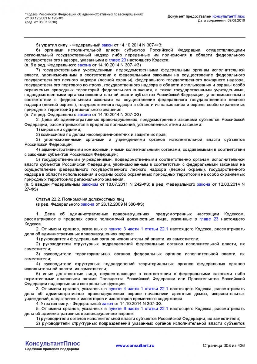 Kodeks-Rossijskoj-Federacii-ob-administrativnyh-pravonarushe-308