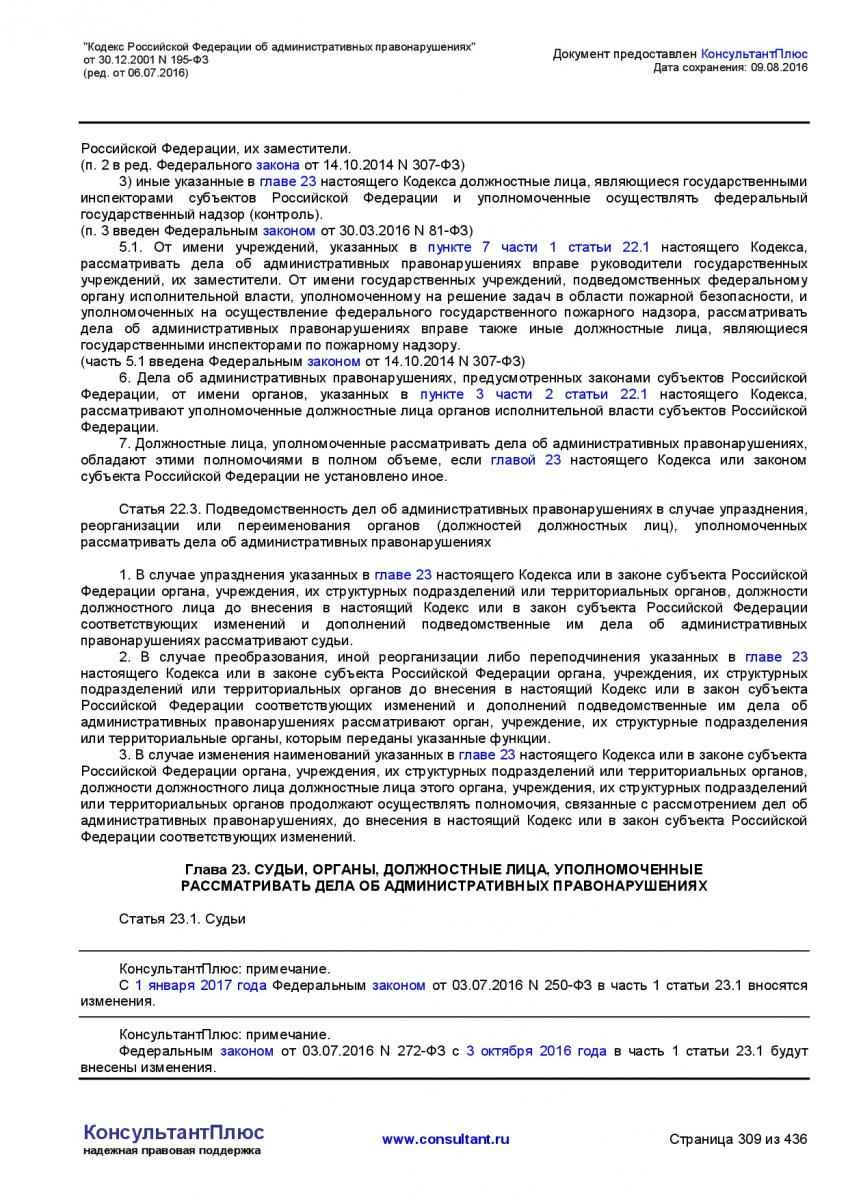 Kodeks-Rossijskoj-Federacii-ob-administrativnyh-pravonarushe-309