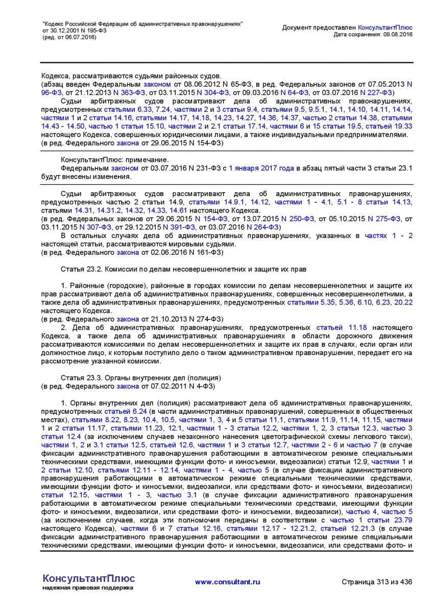 Kodeks-Rossijskoj-Federacii-ob-administrativnyh-pravonarushe-313