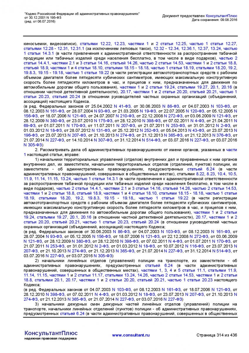 Kodeks-Rossijskoj-Federacii-ob-administrativnyh-pravonarushe-314
