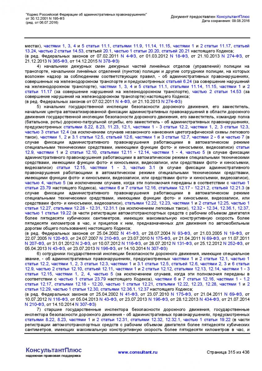Kodeks-Rossijskoj-Federacii-ob-administrativnyh-pravonarushe-315