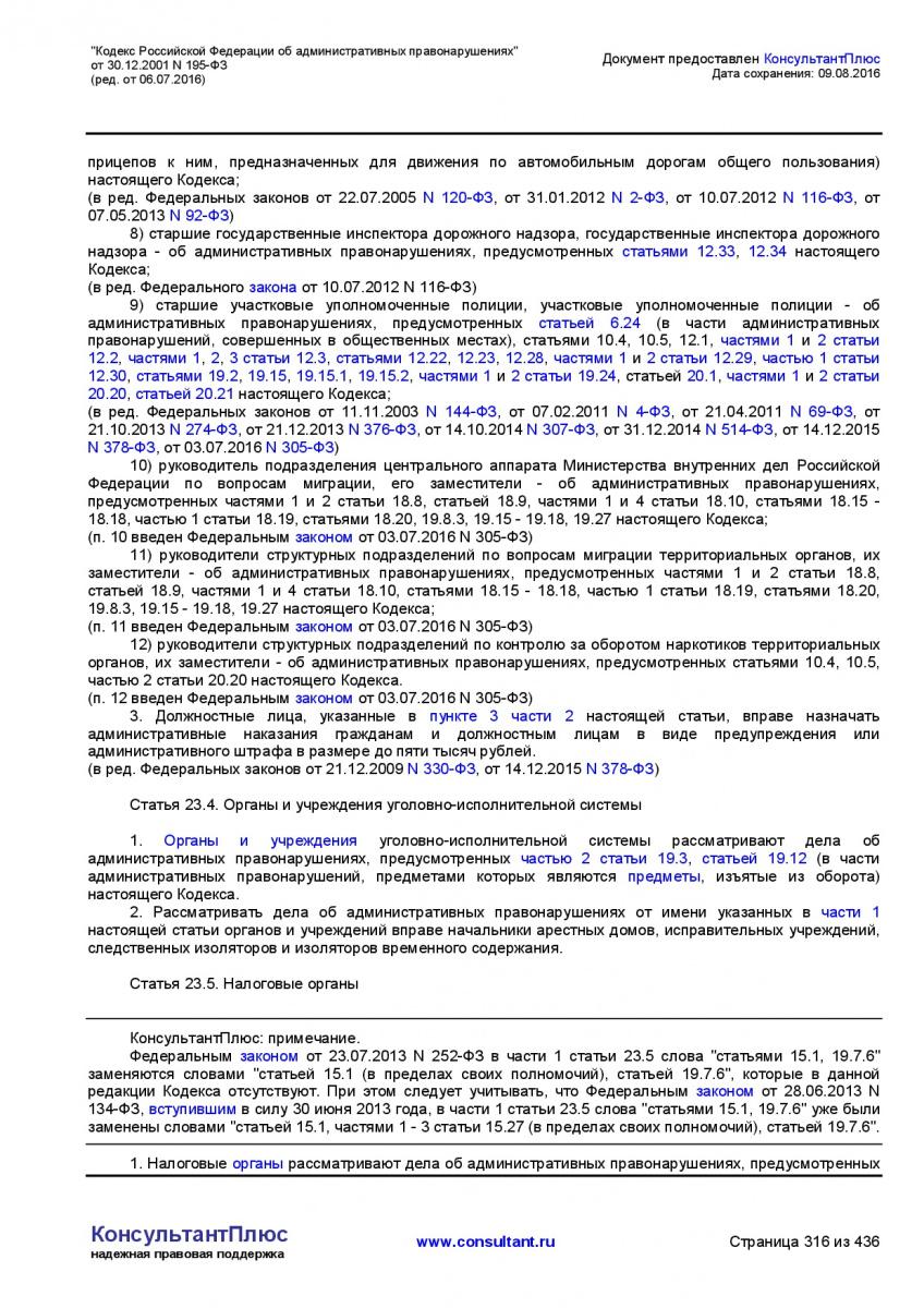 Kodeks-Rossijskoj-Federacii-ob-administrativnyh-pravonarushe-316