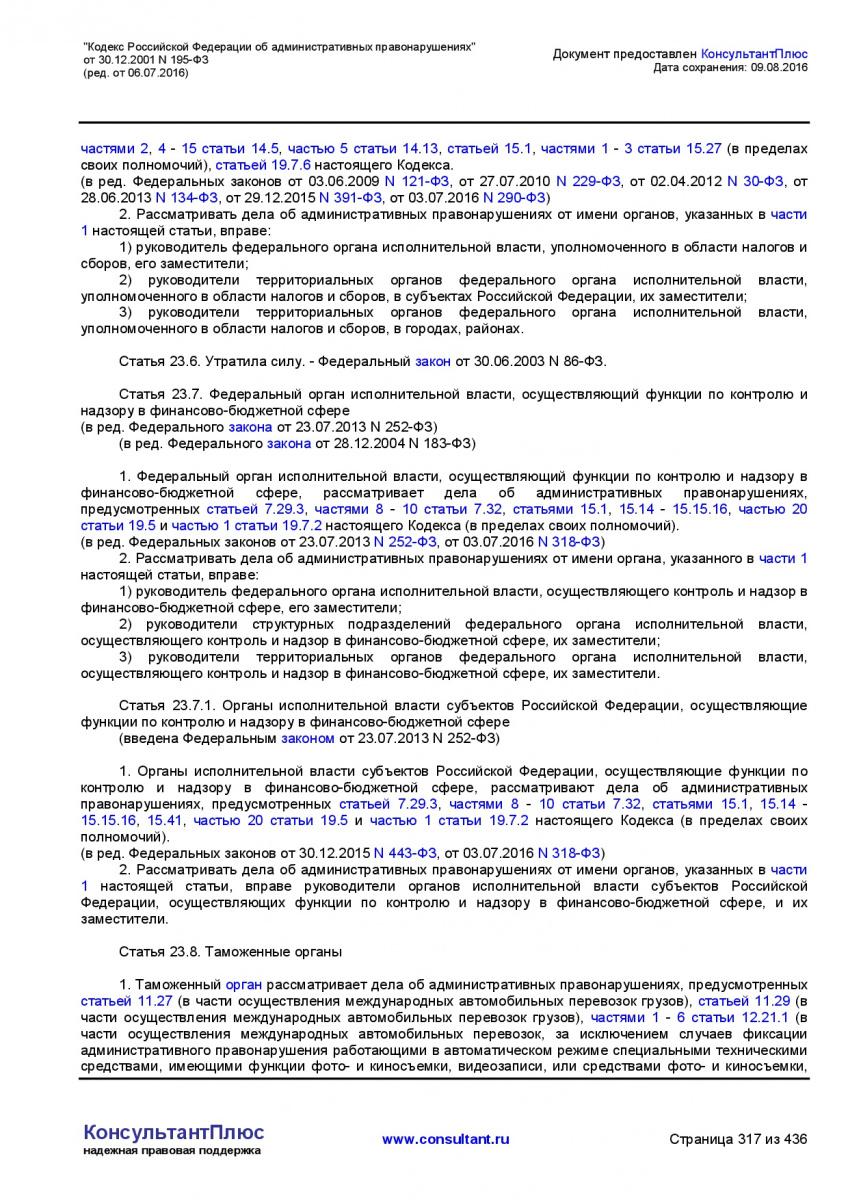 Kodeks-Rossijskoj-Federacii-ob-administrativnyh-pravonarushe-317