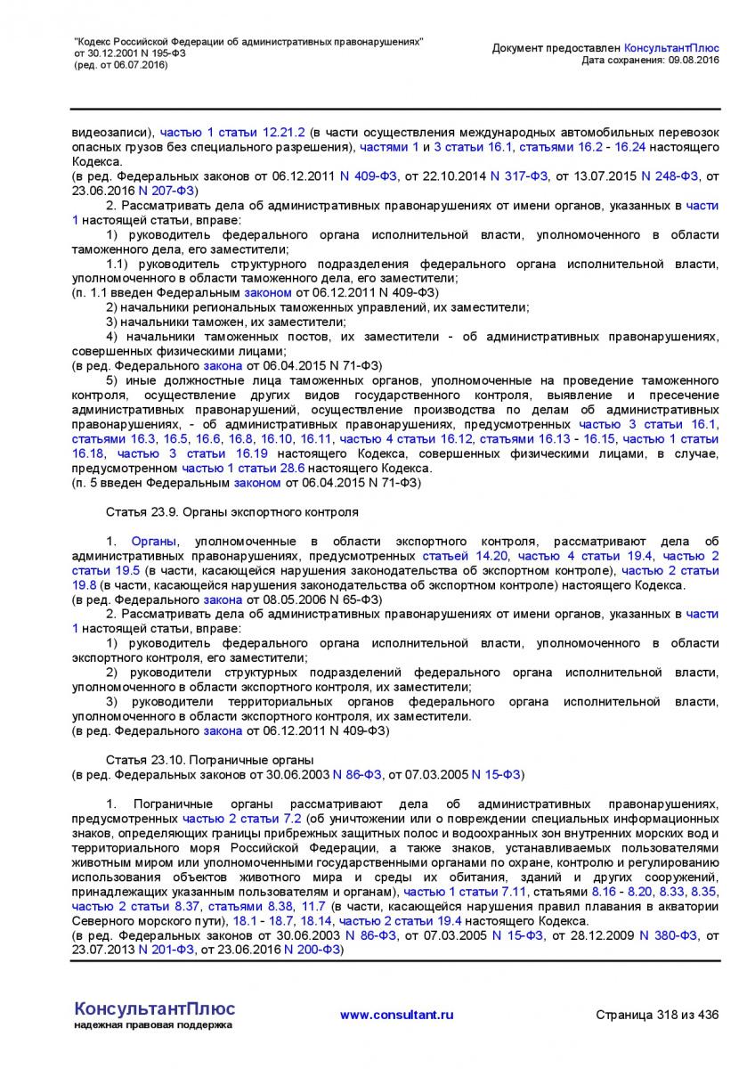 Kodeks-Rossijskoj-Federacii-ob-administrativnyh-pravonarushe-318