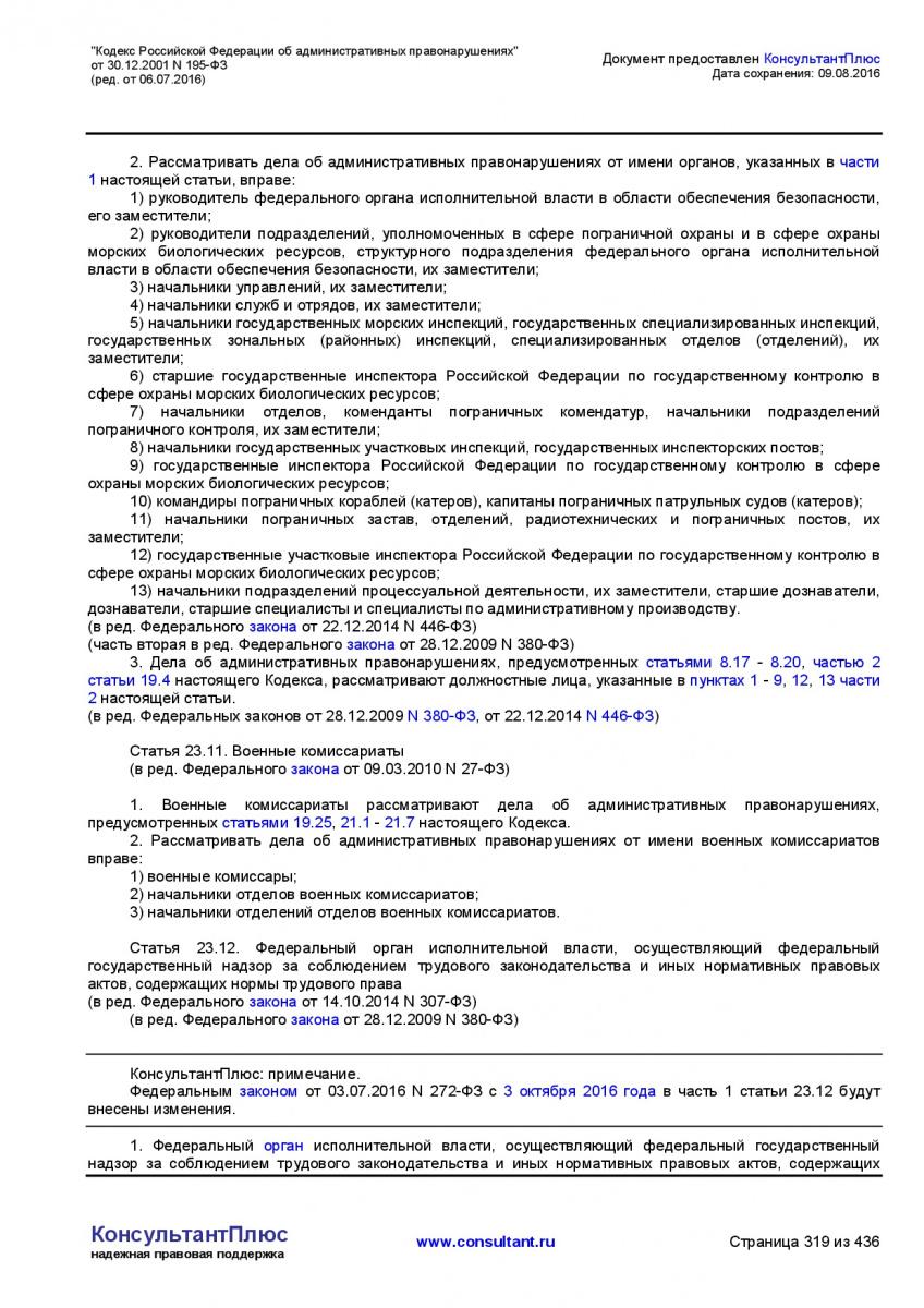 Kodeks-Rossijskoj-Federacii-ob-administrativnyh-pravonarushe-319