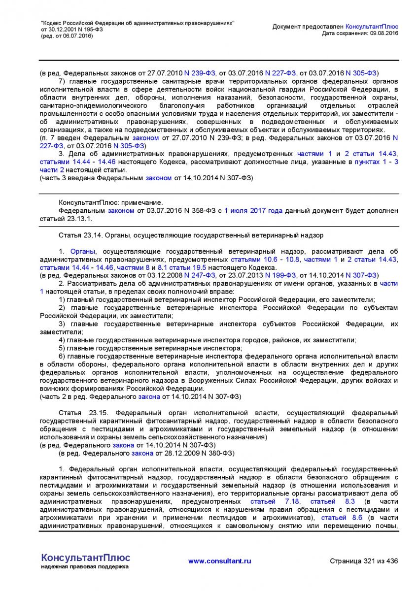 Kodeks-Rossijskoj-Federacii-ob-administrativnyh-pravonarushe-321