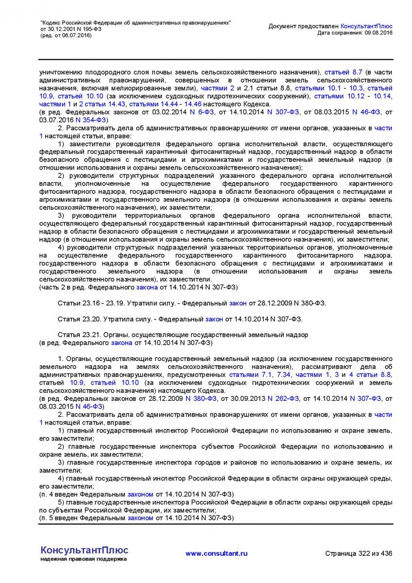 Kodeks-Rossijskoj-Federacii-ob-administrativnyh-pravonarushe-322
