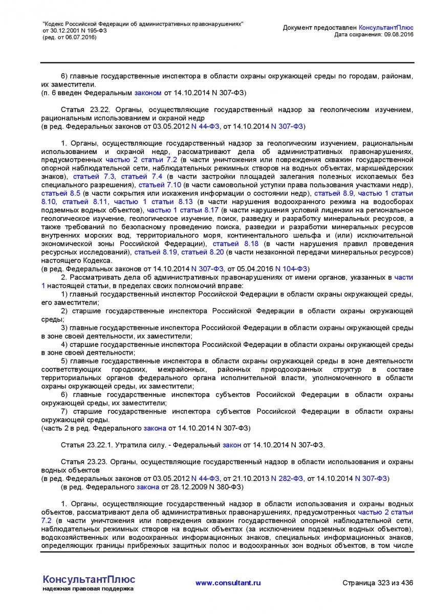 Kodeks-Rossijskoj-Federacii-ob-administrativnyh-pravonarushe-323