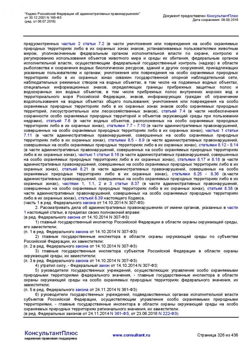 Kodeks-Rossijskoj-Federacii-ob-administrativnyh-pravonarushe-326