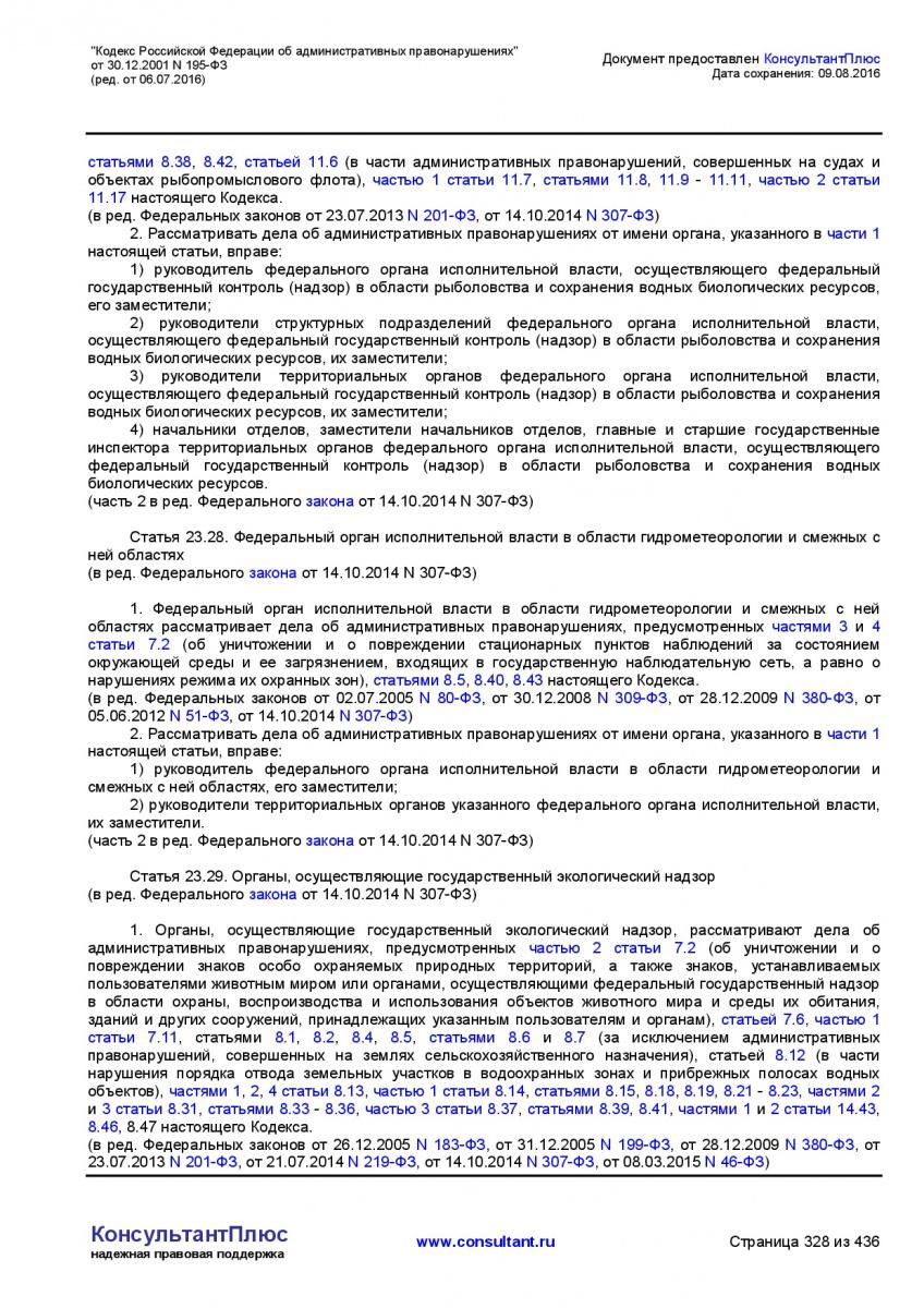 Kodeks-Rossijskoj-Federacii-ob-administrativnyh-pravonarushe-328