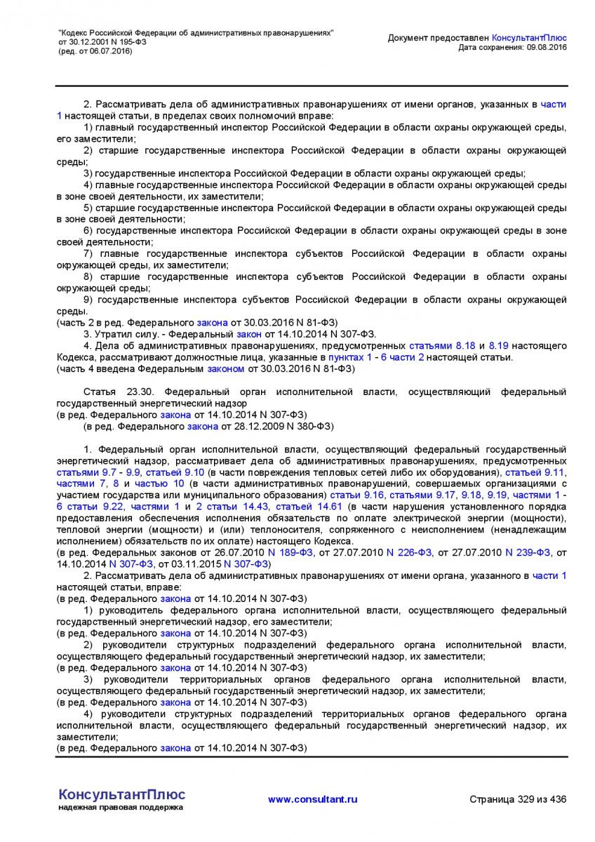 Kodeks-Rossijskoj-Federacii-ob-administrativnyh-pravonarushe-329
