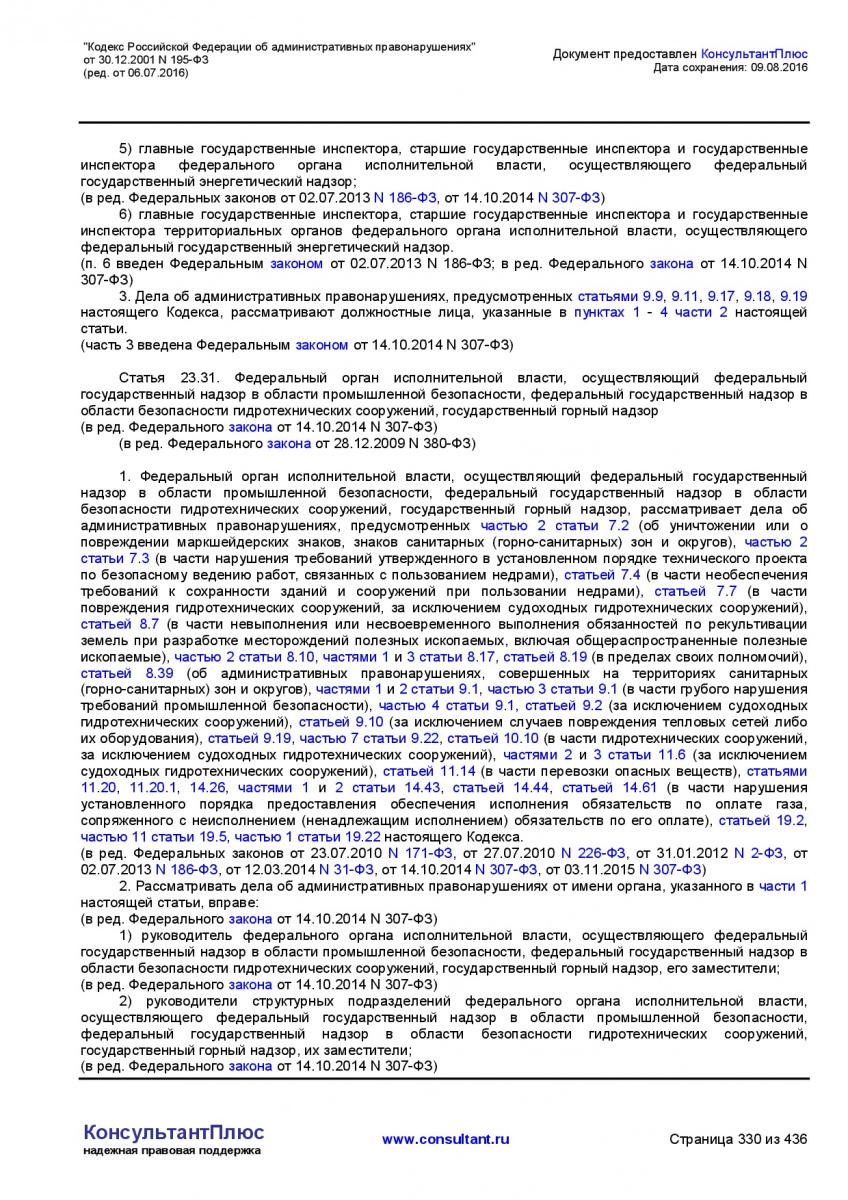 Kodeks-Rossijskoj-Federacii-ob-administrativnyh-pravonarushe-330