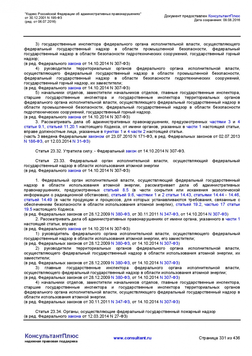 Kodeks-Rossijskoj-Federacii-ob-administrativnyh-pravonarushe-331