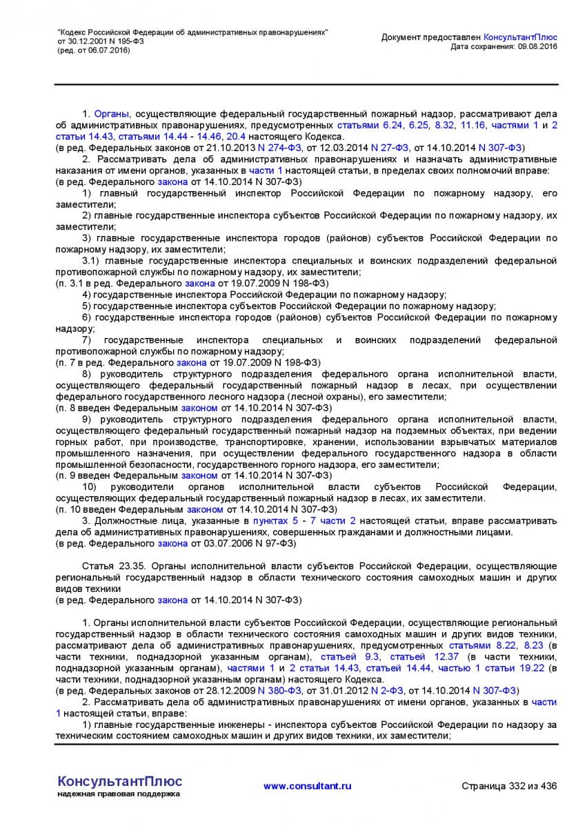Kodeks-Rossijskoj-Federacii-ob-administrativnyh-pravonarushe-332