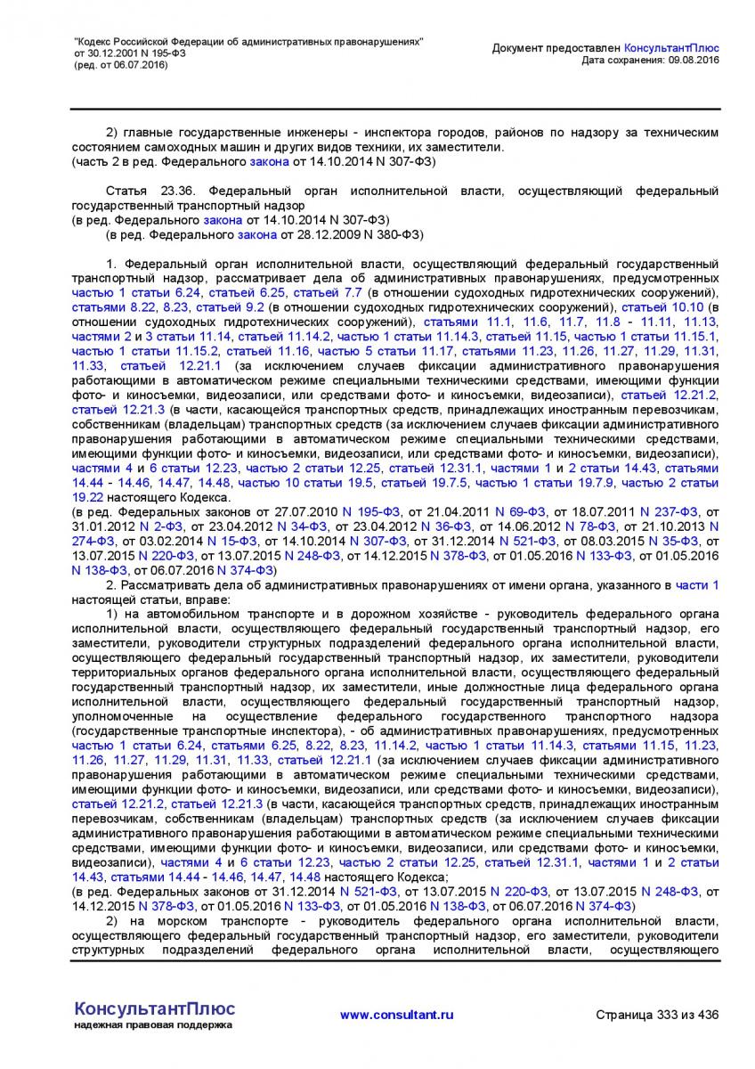 Kodeks-Rossijskoj-Federacii-ob-administrativnyh-pravonarushe-333