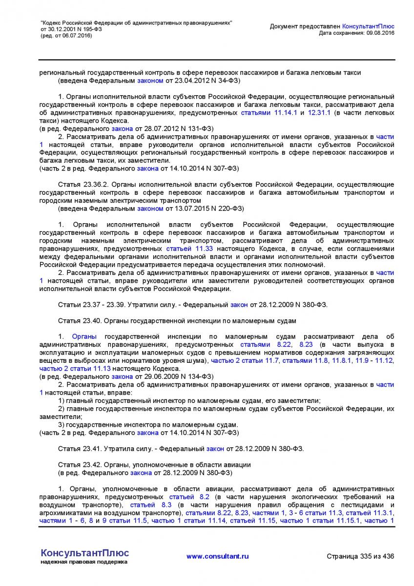Kodeks-Rossijskoj-Federacii-ob-administrativnyh-pravonarushe-335