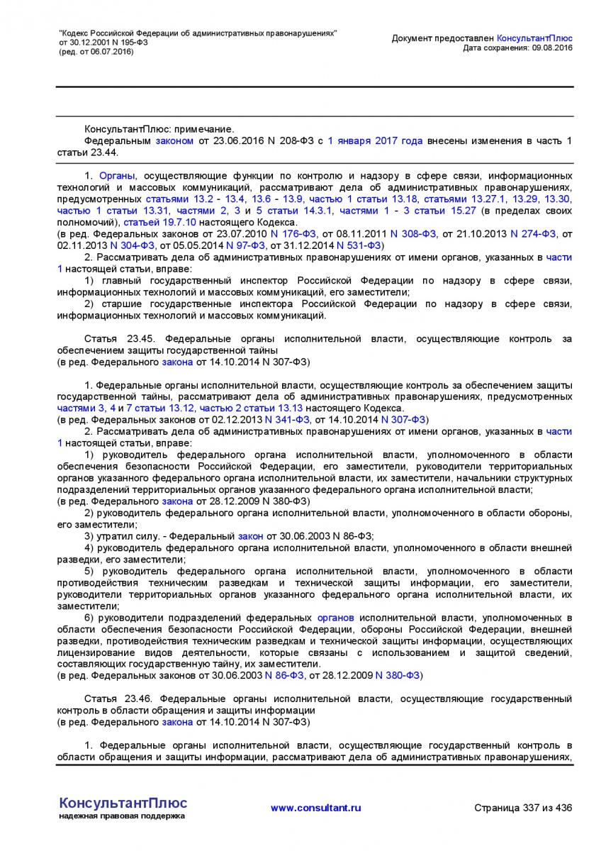 Kodeks-Rossijskoj-Federacii-ob-administrativnyh-pravonarushe-337
