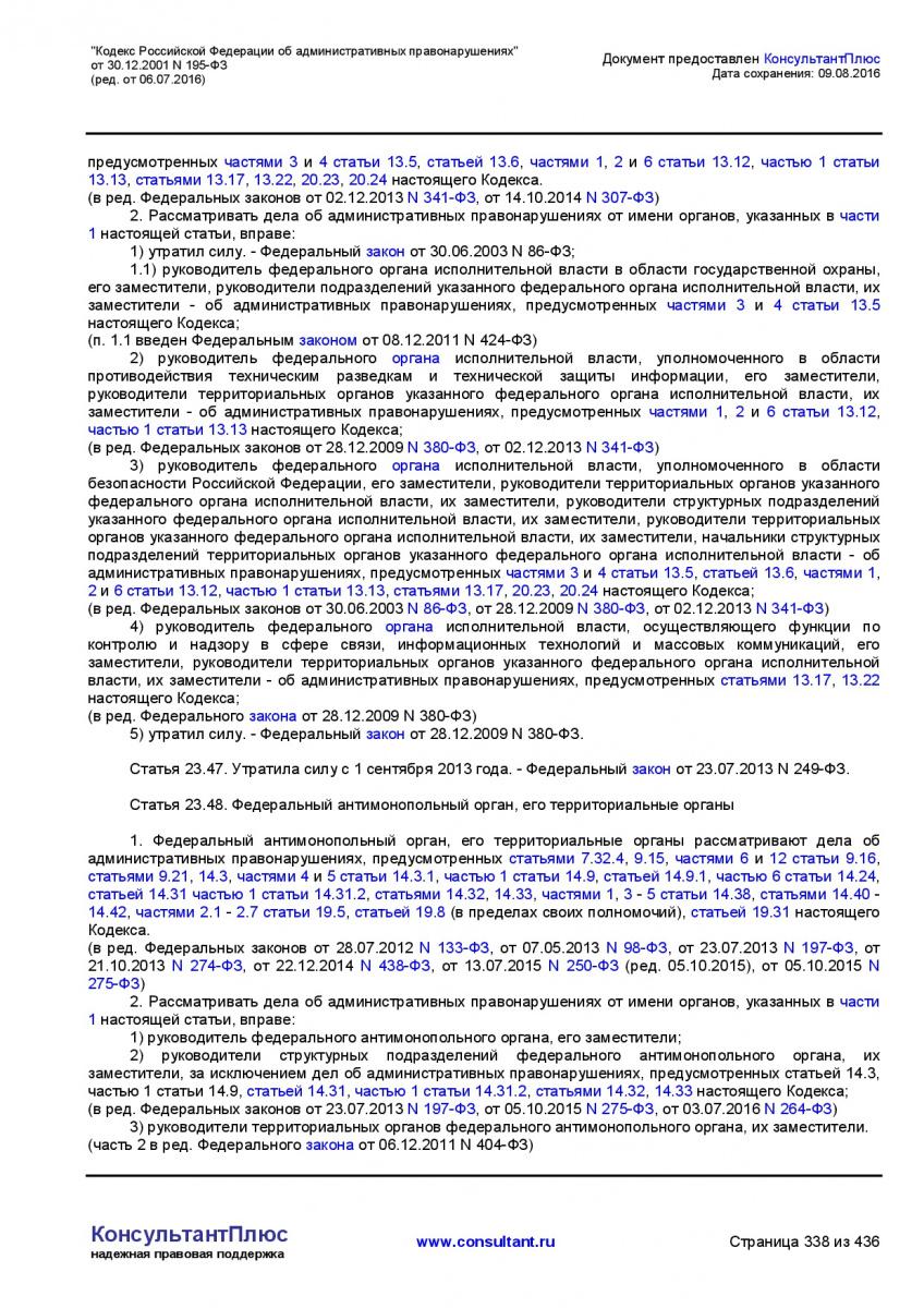Kodeks-Rossijskoj-Federacii-ob-administrativnyh-pravonarushe-338