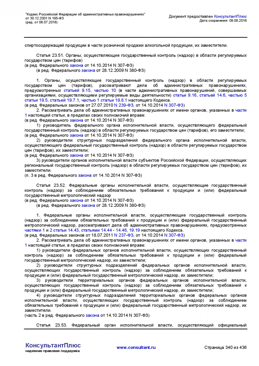 Kodeks-Rossijskoj-Federacii-ob-administrativnyh-pravonarushe-340
