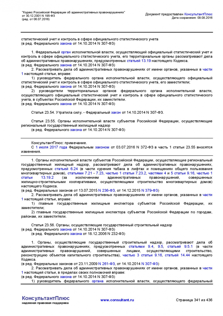Kodeks-Rossijskoj-Federacii-ob-administrativnyh-pravonarushe-341