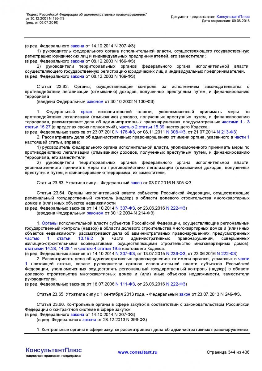 Kodeks-Rossijskoj-Federacii-ob-administrativnyh-pravonarushe-344