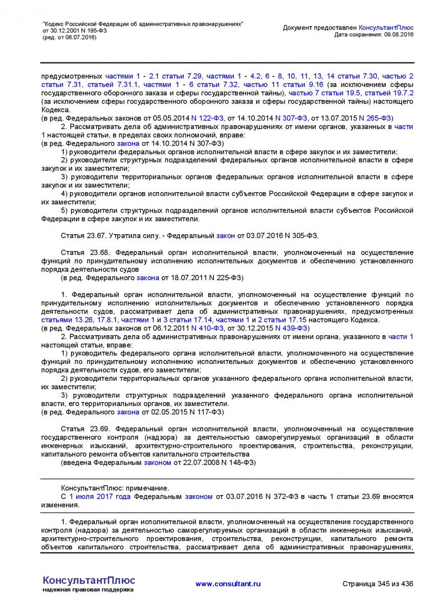 Kodeks-Rossijskoj-Federacii-ob-administrativnyh-pravonarushe-345