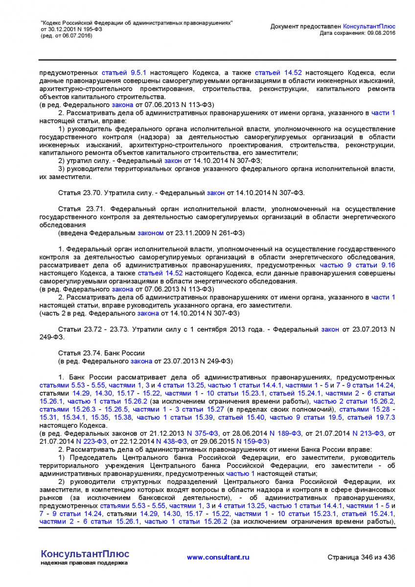Kodeks-Rossijskoj-Federacii-ob-administrativnyh-pravonarushe-346