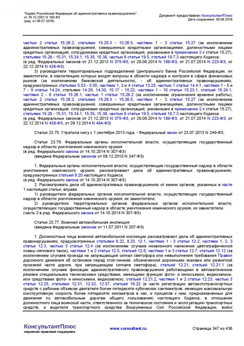Kodeks-Rossijskoj-Federacii-ob-administrativnyh-pravonarushe-347