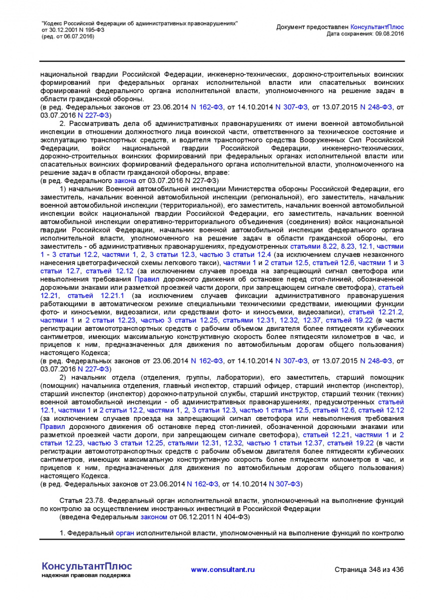 Kodeks-Rossijskoj-Federacii-ob-administrativnyh-pravonarushe-348