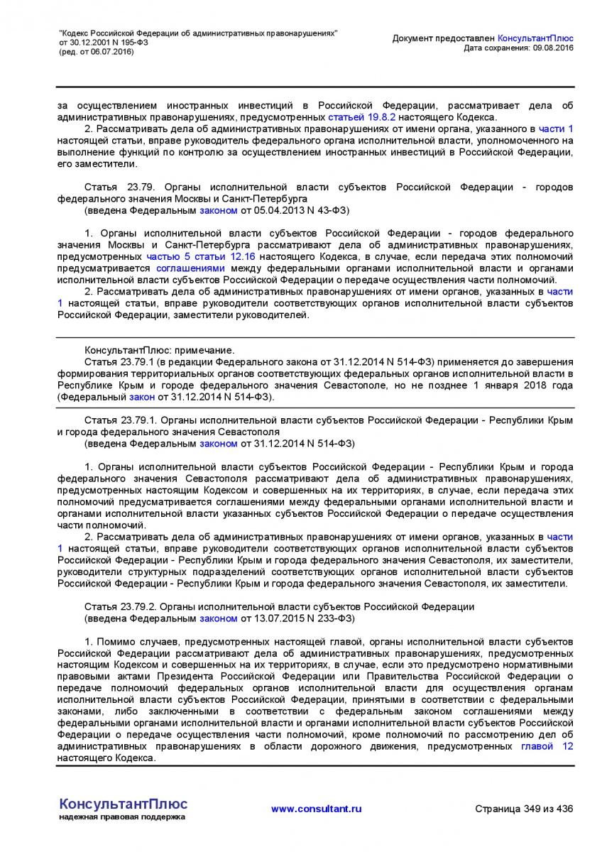 Kodeks-Rossijskoj-Federacii-ob-administrativnyh-pravonarushe-349