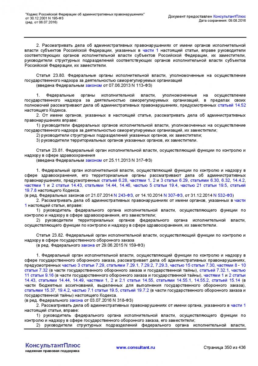 Kodeks-Rossijskoj-Federacii-ob-administrativnyh-pravonarushe-350