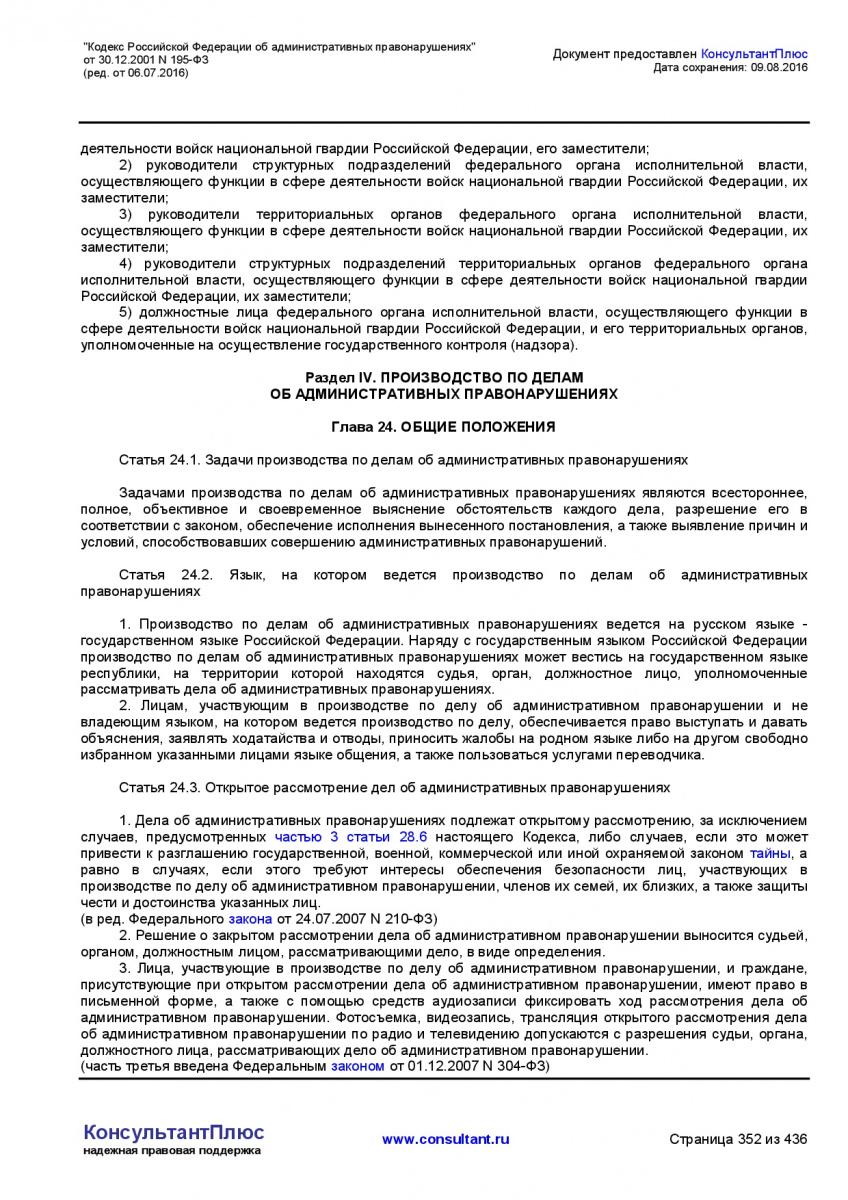 Kodeks-Rossijskoj-Federacii-ob-administrativnyh-pravonarushe-352