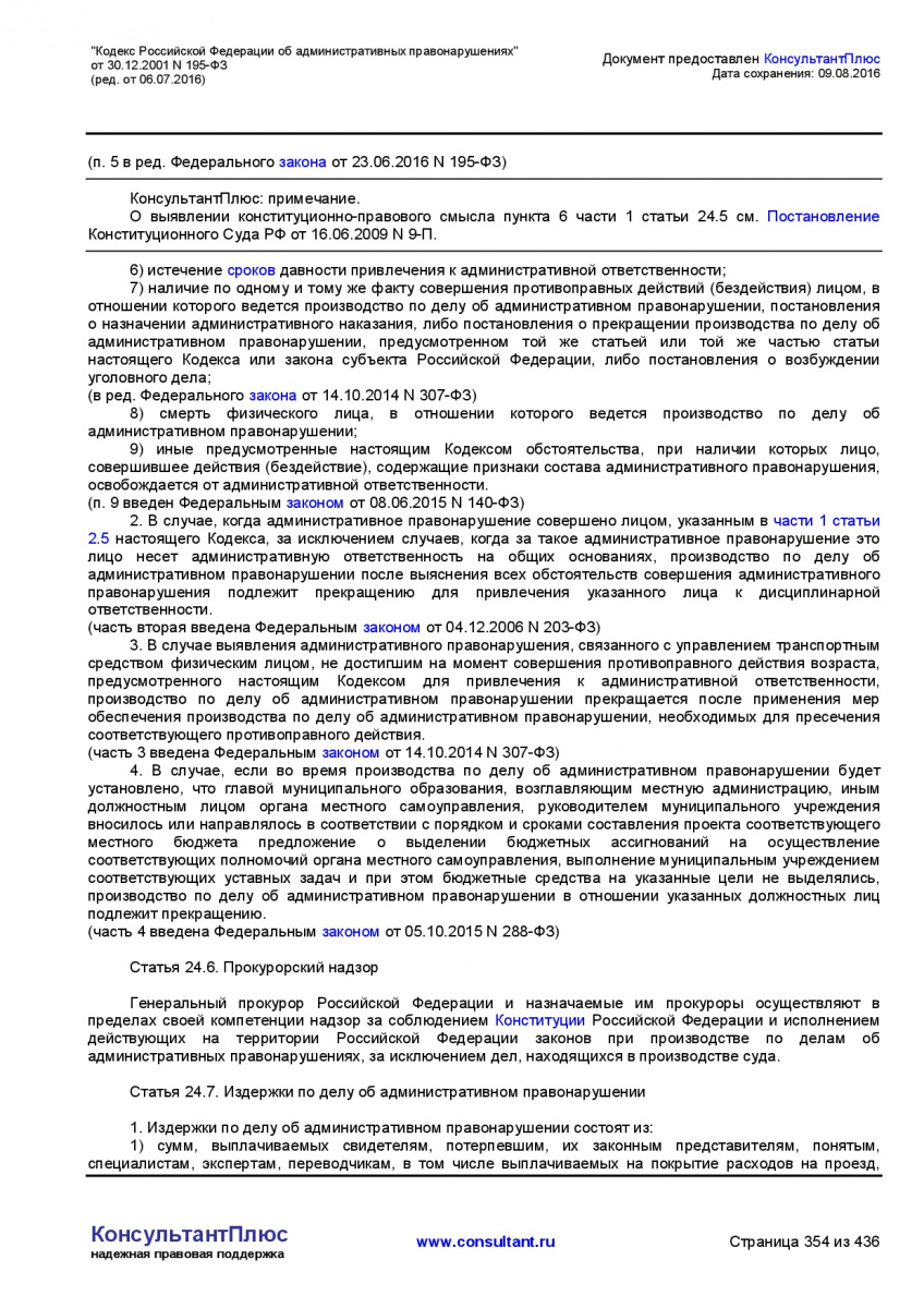 Kodeks-Rossijskoj-Federacii-ob-administrativnyh-pravonarushe-354