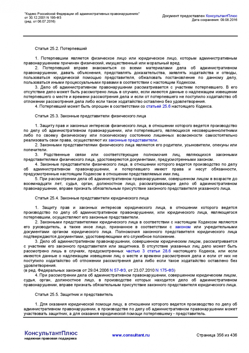 Kodeks-Rossijskoj-Federacii-ob-administrativnyh-pravonarushe-356