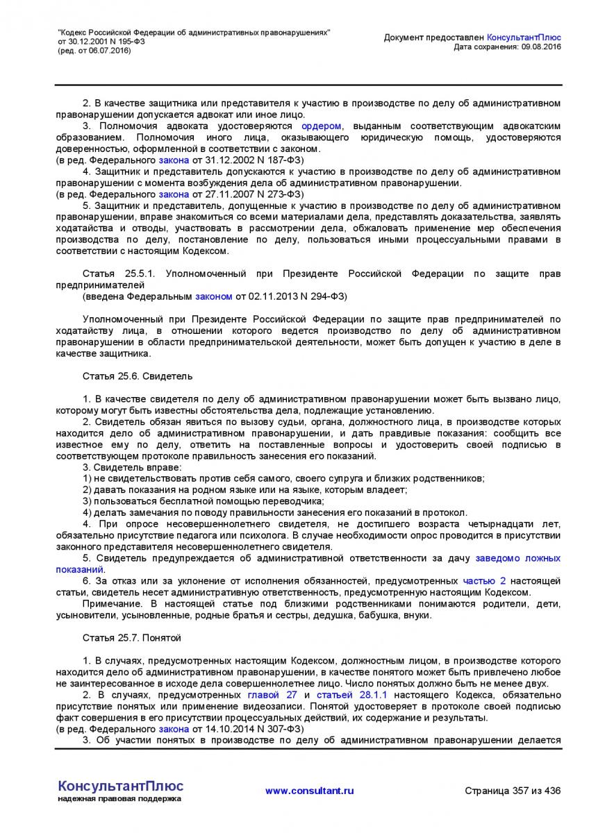 Kodeks-Rossijskoj-Federacii-ob-administrativnyh-pravonarushe-357