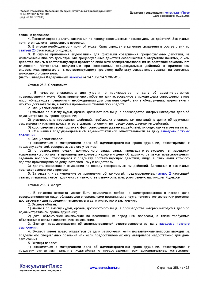 Kodeks-Rossijskoj-Federacii-ob-administrativnyh-pravonarushe-358