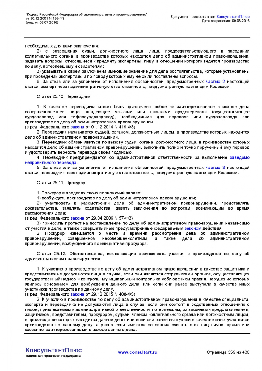 Kodeks-Rossijskoj-Federacii-ob-administrativnyh-pravonarushe-359