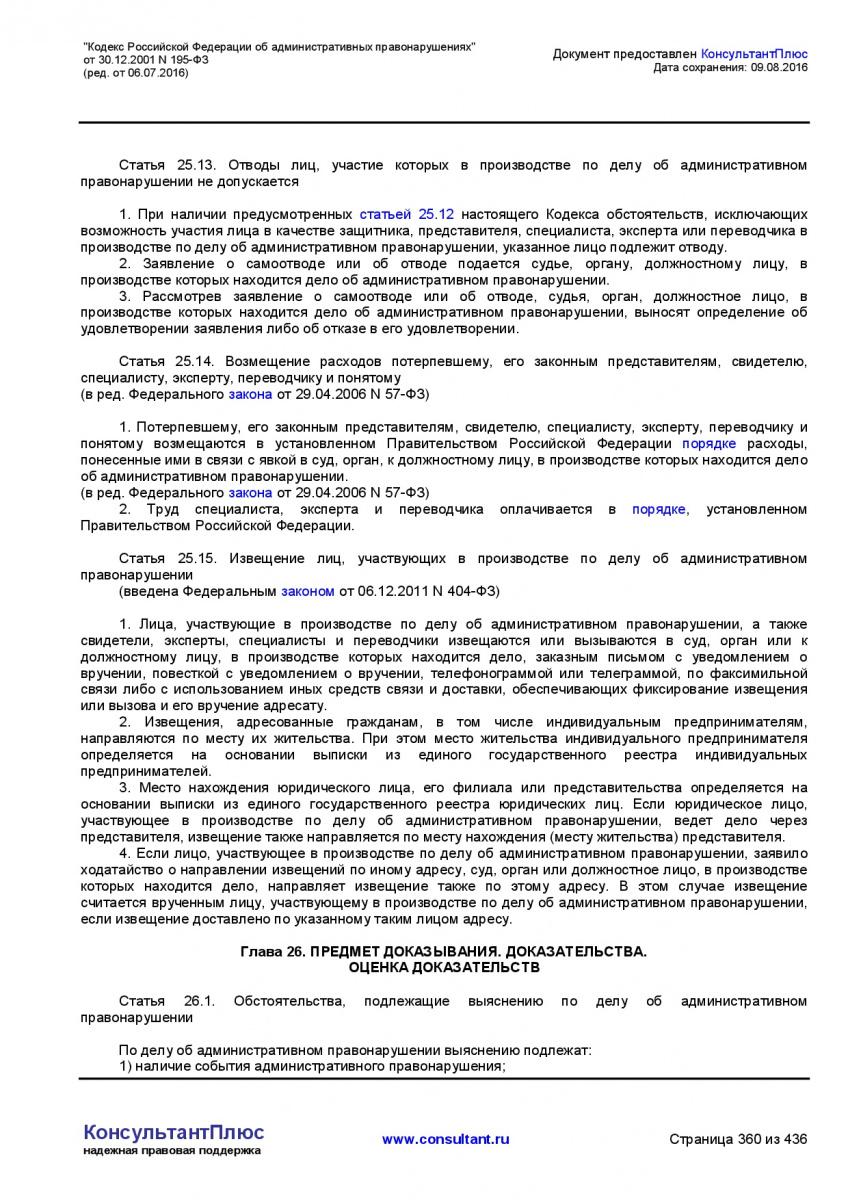 Kodeks-Rossijskoj-Federacii-ob-administrativnyh-pravonarushe-360