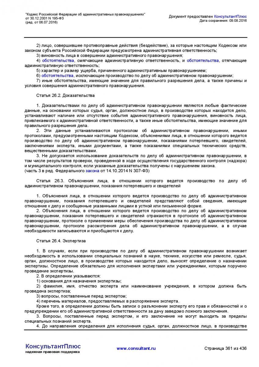 Kodeks-Rossijskoj-Federacii-ob-administrativnyh-pravonarushe-361