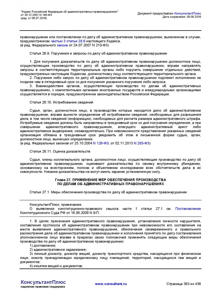 Kodeks-Rossijskoj-Federacii-ob-administrativnyh-pravonarushe-363