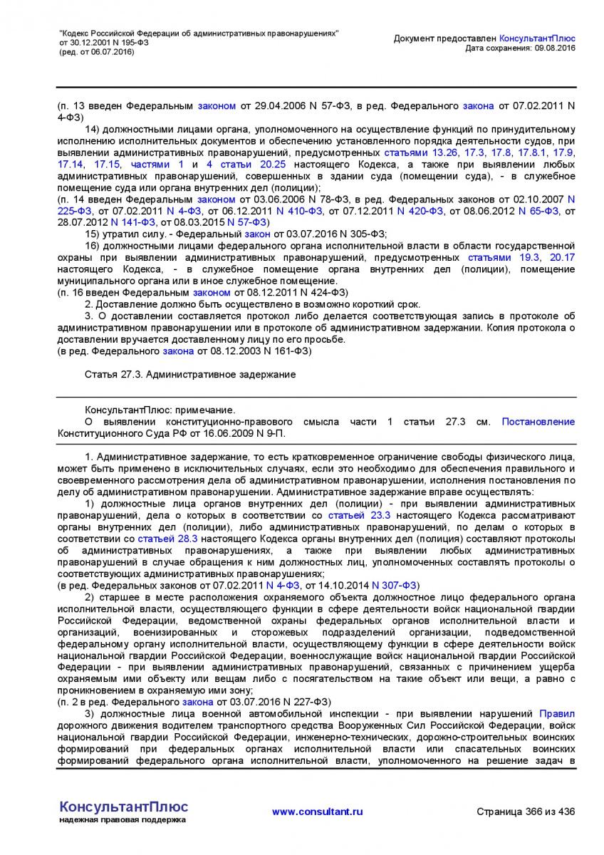 Kodeks-Rossijskoj-Federacii-ob-administrativnyh-pravonarushe-366