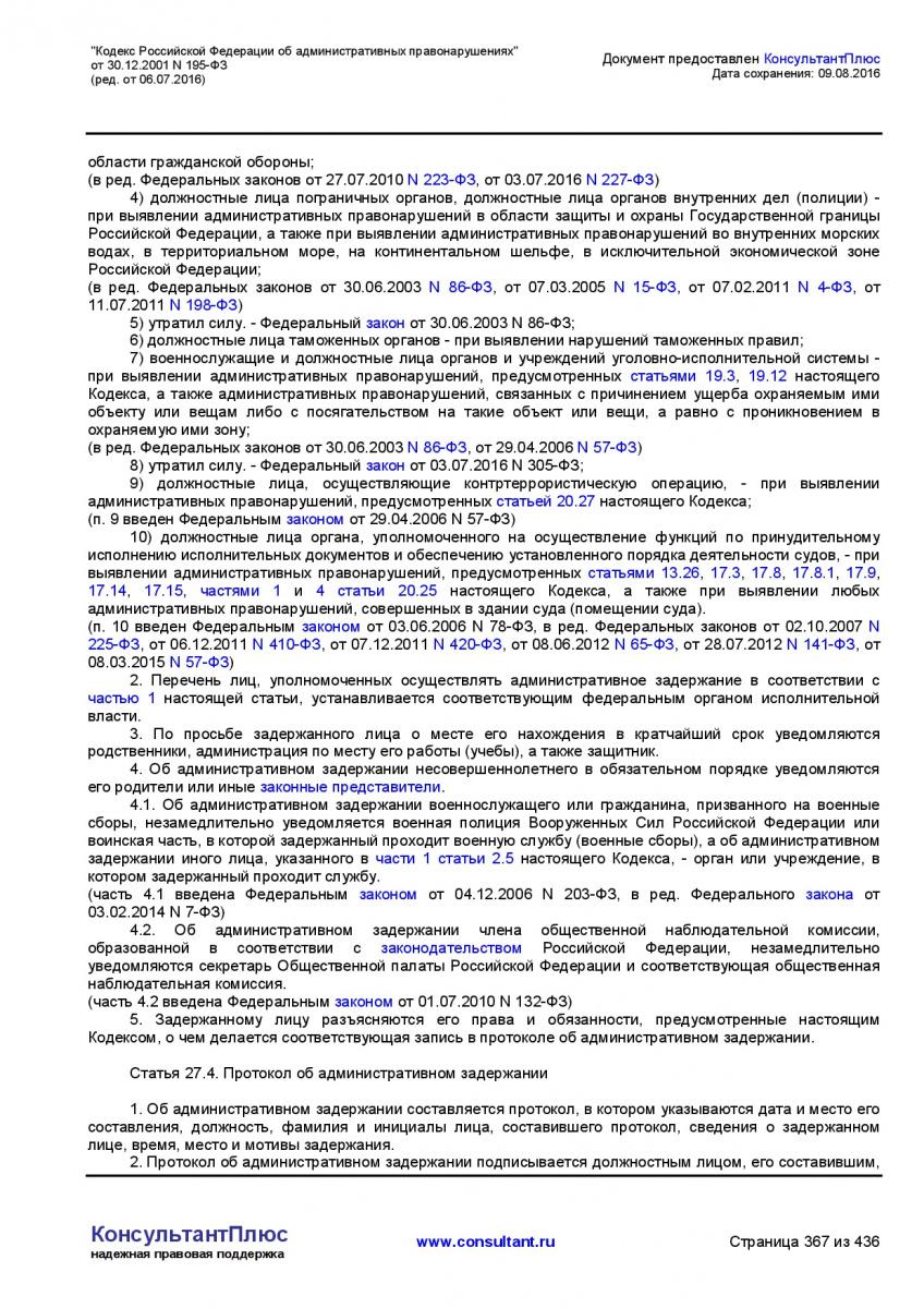 Kodeks-Rossijskoj-Federacii-ob-administrativnyh-pravonarushe-367