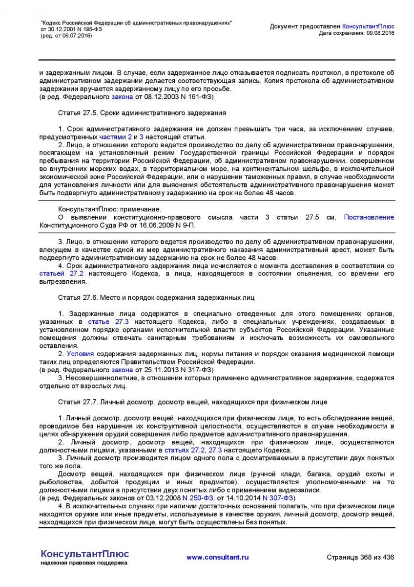 Kodeks-Rossijskoj-Federacii-ob-administrativnyh-pravonarushe-368