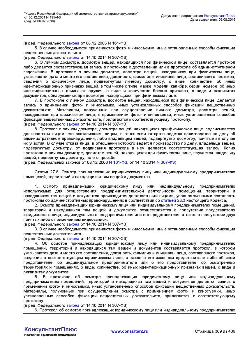 Kodeks-Rossijskoj-Federacii-ob-administrativnyh-pravonarushe-369