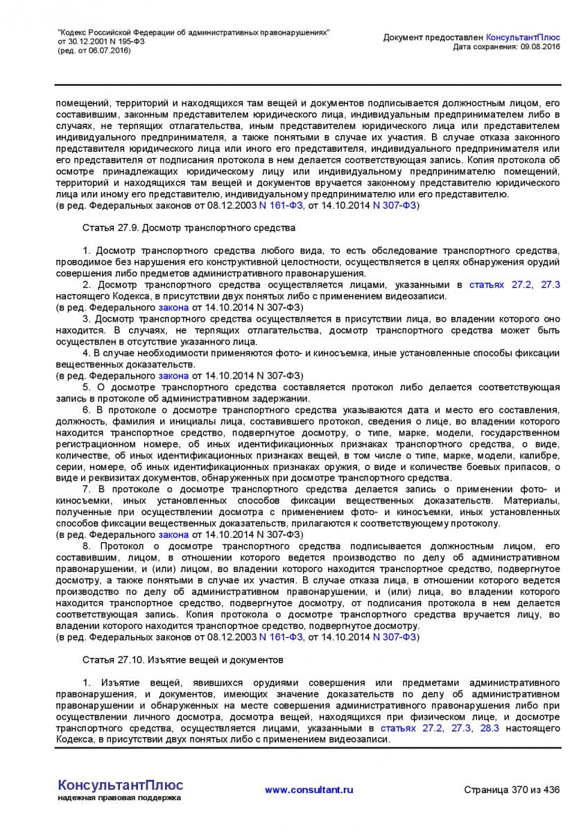 Kodeks-Rossijskoj-Federacii-ob-administrativnyh-pravonarushe-370