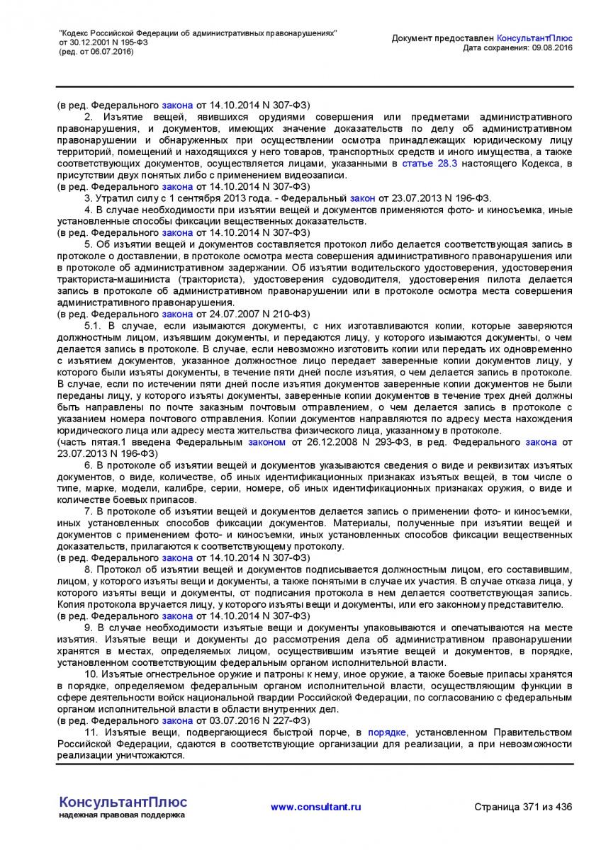 Kodeks-Rossijskoj-Federacii-ob-administrativnyh-pravonarushe-371